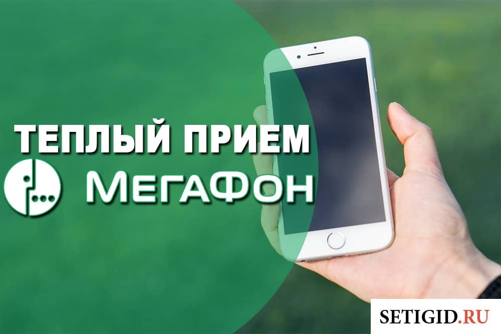 """Описание тарифа """"Теплый прием"""" от Мегафон"""