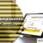 Войти в личный кабинет Билайн по номеру телефона на my.beeline.ru
