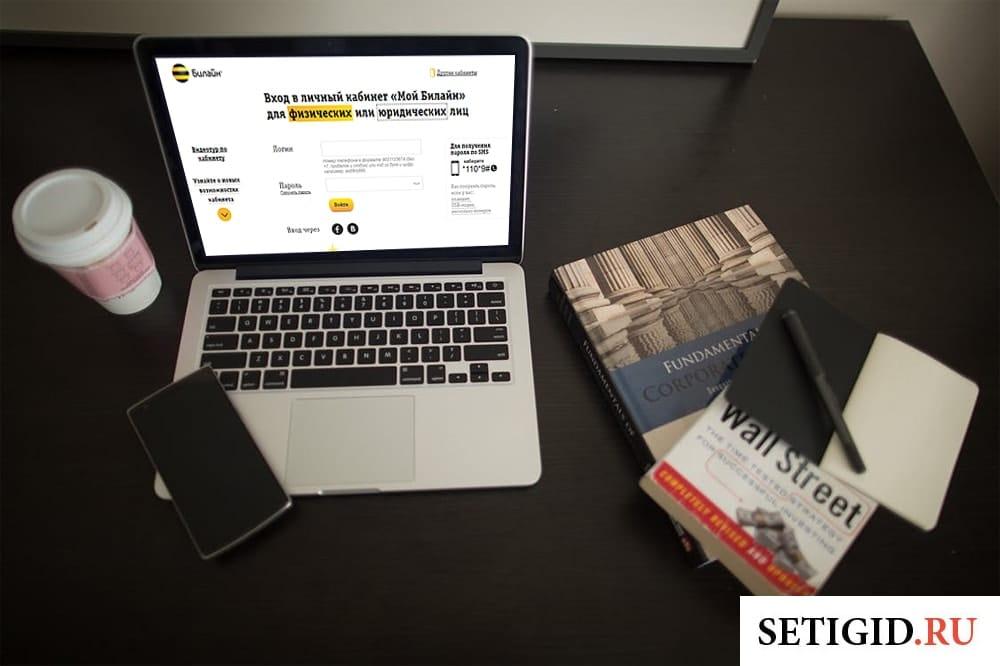 Ноутбук и книга, лежащие на рабочем столе