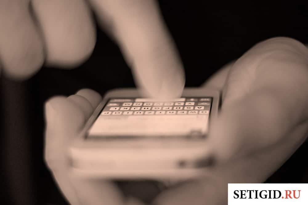 мобильный телефон ввод пароля