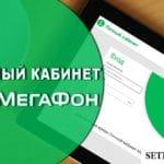 Регистрация и вход в личный кабинет МегаФон по номеру телефона