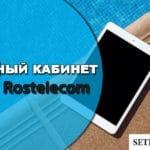 Вход в единый личный кабинет Ростелеком на сайте rt.ru