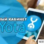 Личный кабинет Йота: вход в профиль по номеру и регистрация