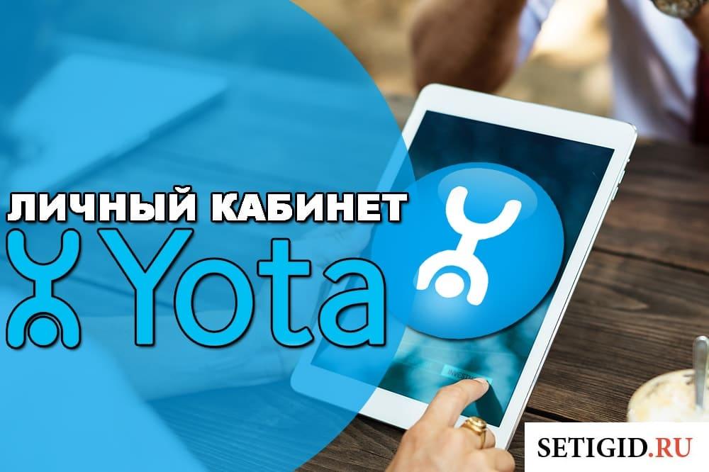 Yota личный кабинет: вход на my yota ru, как войти в ЛК клиента