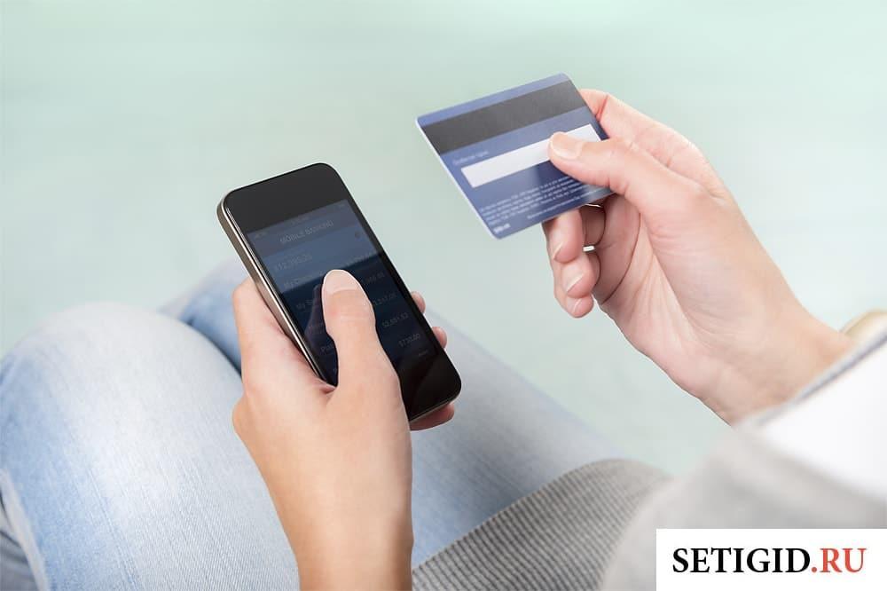 пополнение счета мобильного с карты