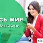 Весь мир от Мегафон — описание опции
