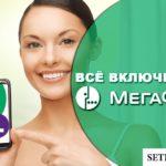Все включено L от Мегафон — описание и преимущества безлимитного тарифа