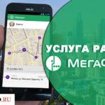 Мегафон «Радар» онлайн — все, что нужно знать об услуге