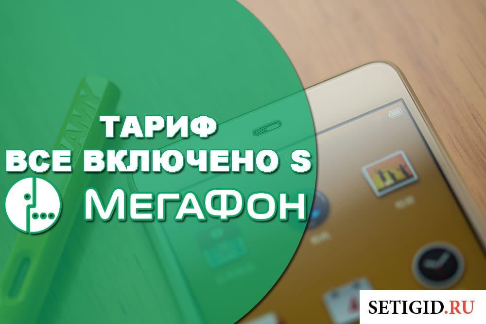 """Тариф Мегафона """"Всё включено S"""" — актуальные изменения и условия использования"""