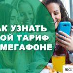 Как узнать свой тариф на Мегафоне — все доступные способы