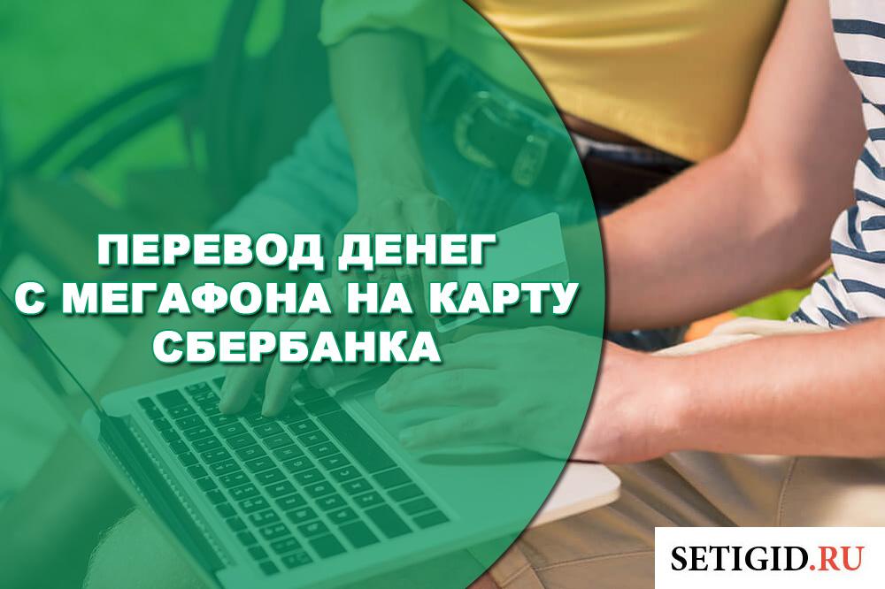 Как перевести деньги с Мегафон на карту Сбербанка через телефон и интернет
