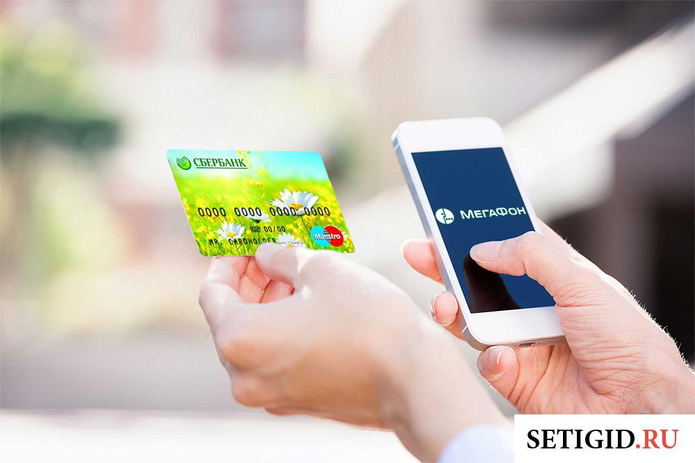 мобильный телефон мегафон карта маэстро сбербанка