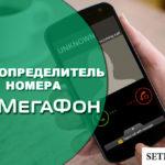Как скрыть номер на Мегафон – описание и управление услугой «АнтиАОН»