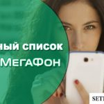 Черный список на Мегафон — все, что нужно знать об услуге