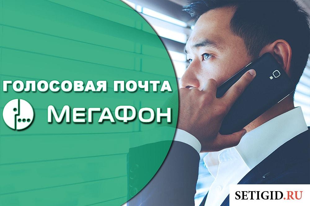 Голосовая почта Мегафон — описание и особенности использования