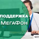 Как позвонить оператору Мегафон бесплатно с мобильного телефона
