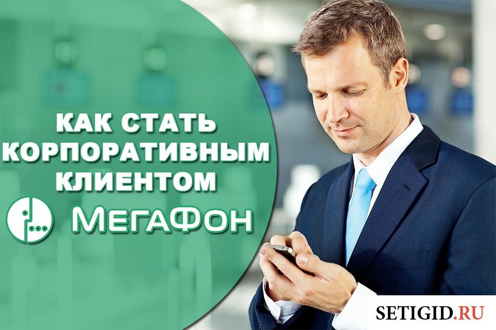 Тарифы Мегафон для корпоративных клиентов — описание услуг