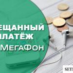 Как взять обещанный платеж на Мегафоне в долг при минусе