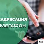 Переадресация Мегафон — как настроить и пользоваться