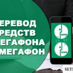 Как перевести деньги с Мегафона на Мегафон через телефон и интернет