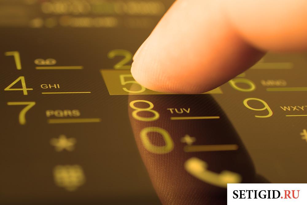 мобильный телефон набор номера