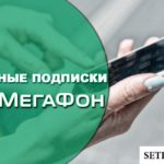 Платные мобильные подписки на Мегафон: проверка и отключение