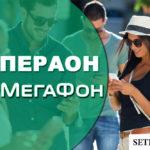 Услуга «Супер АОН» Мегафон — подробное описание