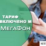 Тариф Мегафон «Всё включено М»: описание, подключение, стоимость