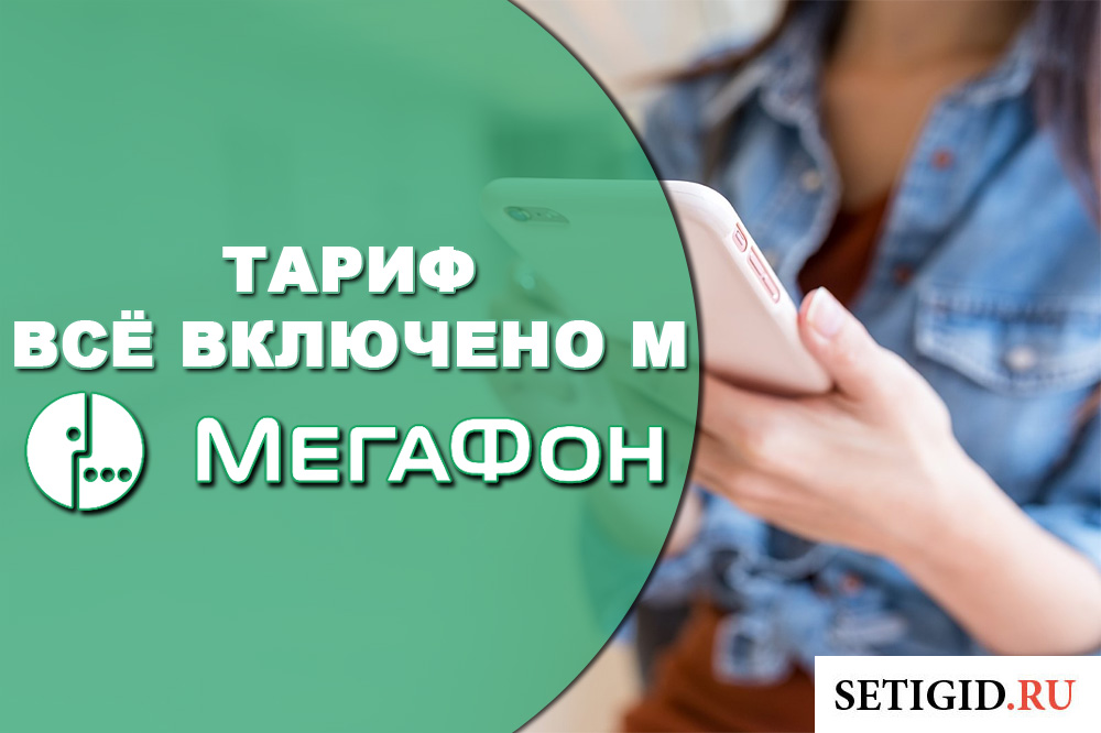 """Тариф Мегафон """"Всё включено М"""": описание, подключение, стоимость"""