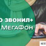 Услуга «Кто звонил» от Мегафон: подключение, отключение и стоимость