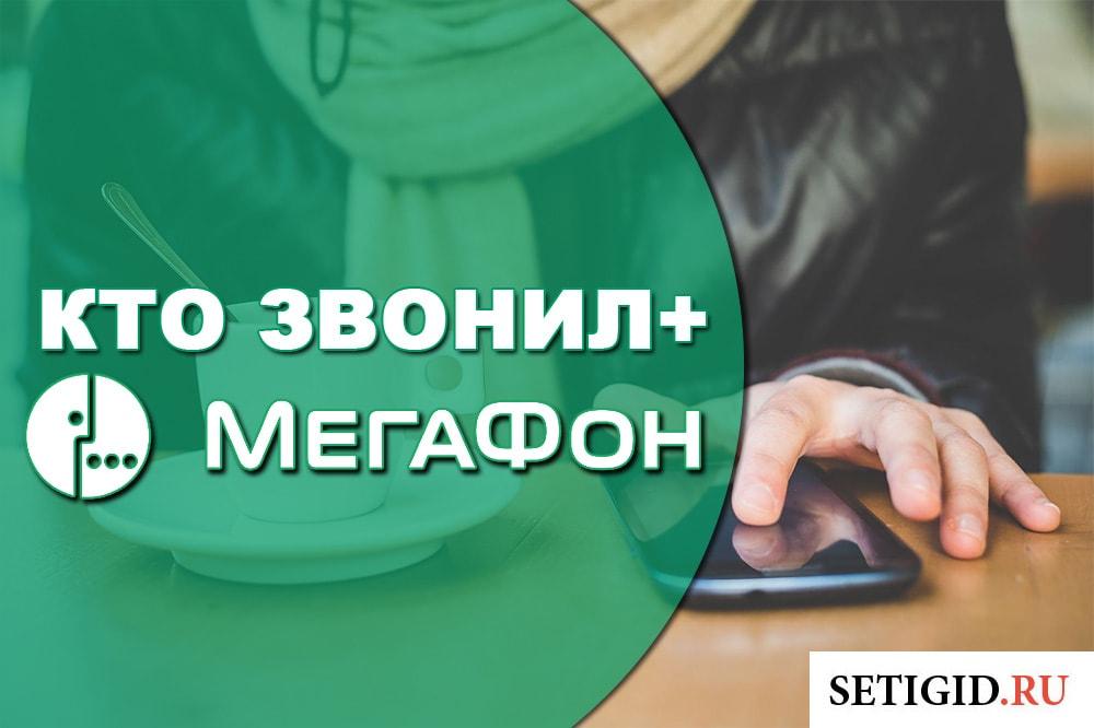 """Услуга """"Кто звонил"""" от Мегафон: подключение, отключение и стоимость"""