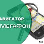 Услуга федеральный «Навигатор» от Мегафон