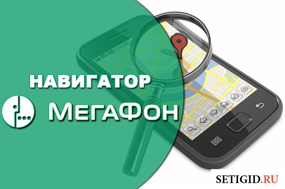 """Услуга федеральный """"Навигатор"""" от Мегафон"""