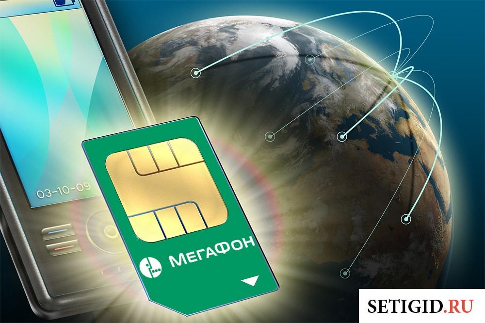 мобильный телефон сим-карта мегафон