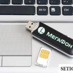 Тарифы для МегаФон модема 4G и 3G — подключение и продление скорости