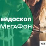 Отключение услуги «Калейдоскоп» от Мегафона
