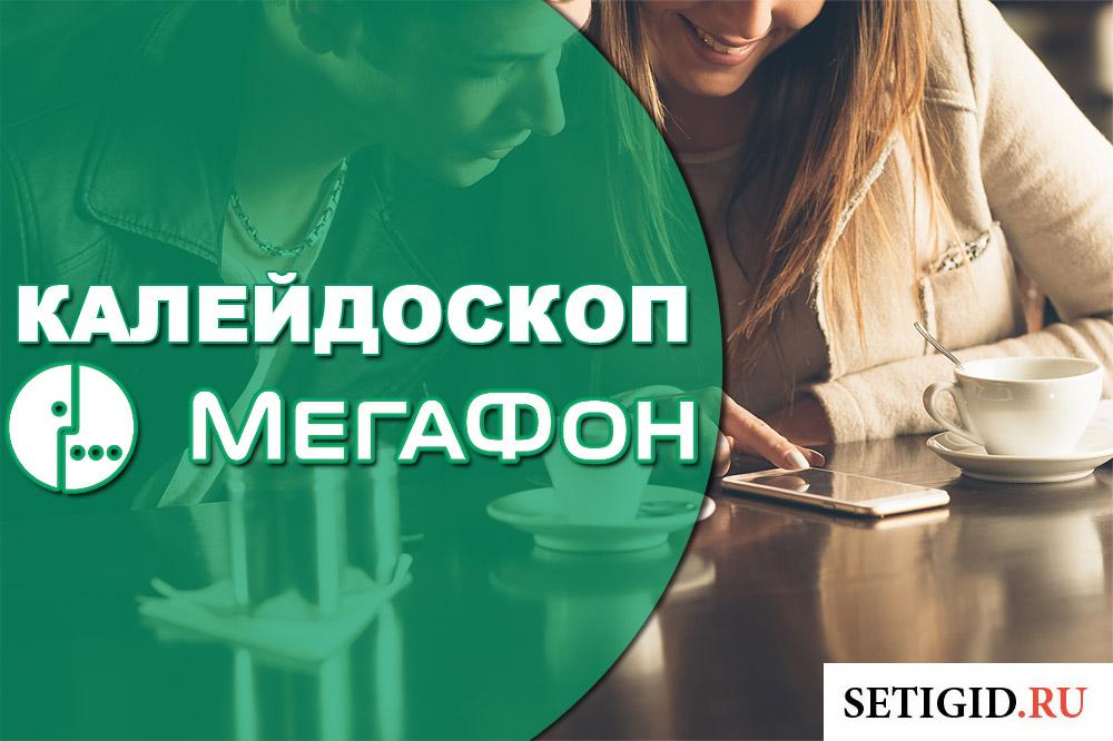 """Отключение услуги """"Калейдоскоп"""" от Мегафона"""