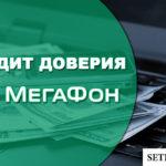 «Кредит доверия» Мегафон — как воспользоваться и отключить услугу