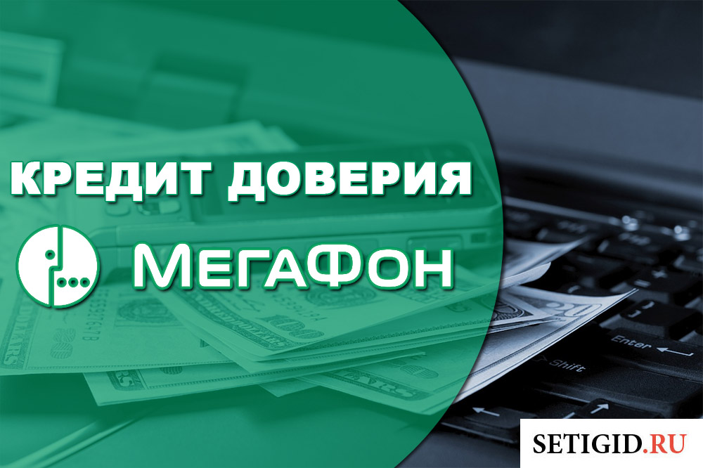 Изображение - Как воспользоваться кредитом доверия на мегафоне kredit-doveriya-megafon-1