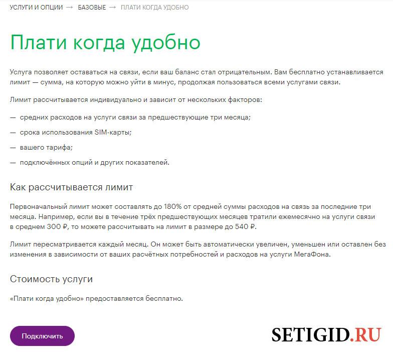Изображение - Как воспользоваться кредитом доверия на мегафоне kredit-doveriya-megafon-3