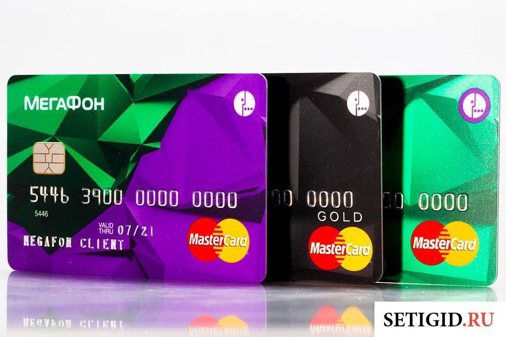 кредитная карта мегафон