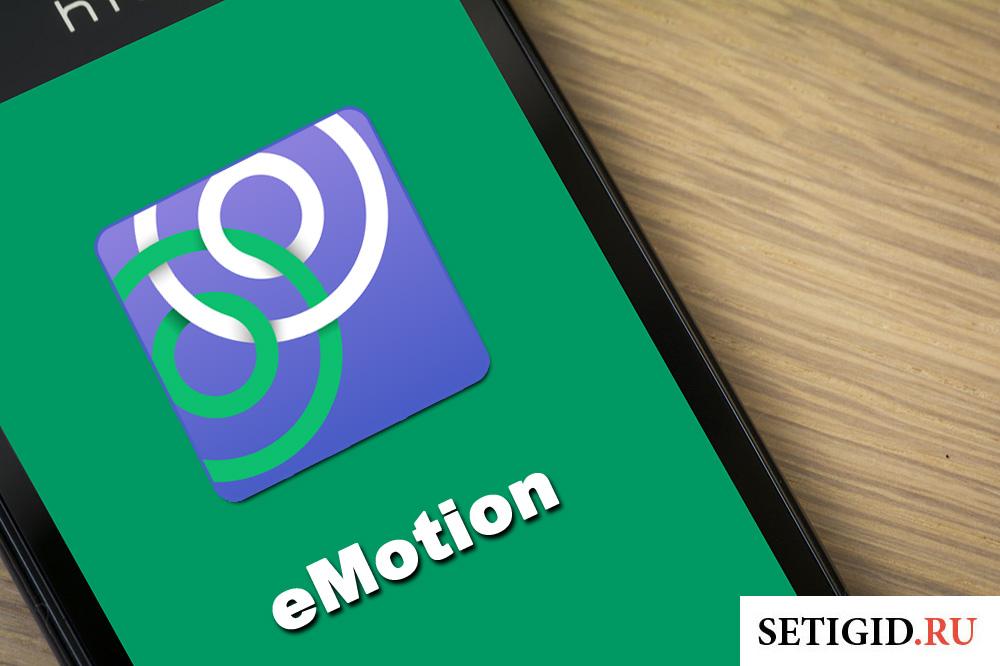 Мегафон МультиФон — приложение мессендежр eMotion