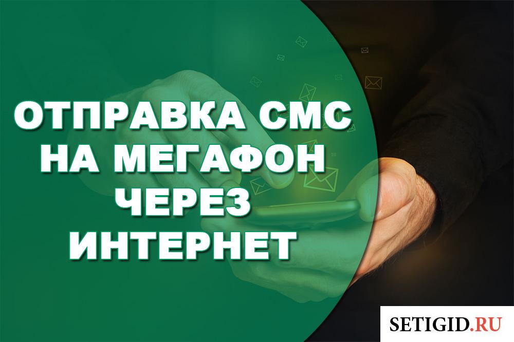 Отправка СМС на Мегафон через интернет