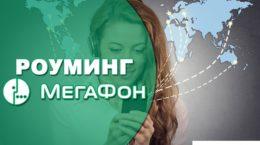 девушка с телефоном на фоне карты мира