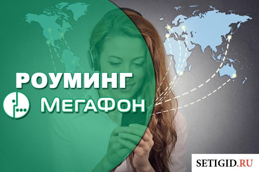 Мегафон роуминг за границей и по России – описание услуг