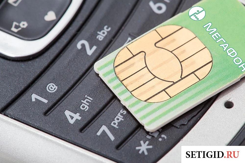 сим карта мобильный телефон