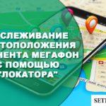 Услуга «Локатор» Мегафон — отслеживание местоположения абонента