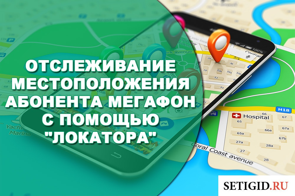 """Услуга """"Локатор"""" Мегафон — отслеживание местоположения абонента"""