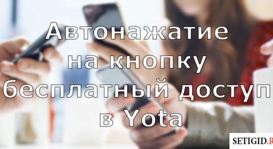 Автонажатие на кнопку бесплатный доступ в Yota