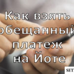 Как взять обещанный платеж на Йоте